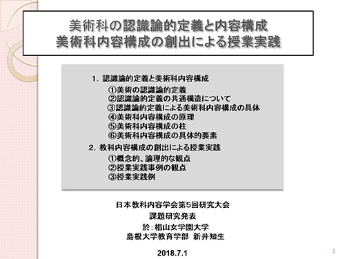 教科内容学会でのプロジェクト研究発表