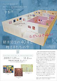 「新井知生の40年と教え子たちの今」展DM