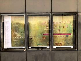 「新井知生の40年と教え子たちの今」展ポスター