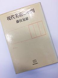 「現代美術の展開」藤枝晃雄